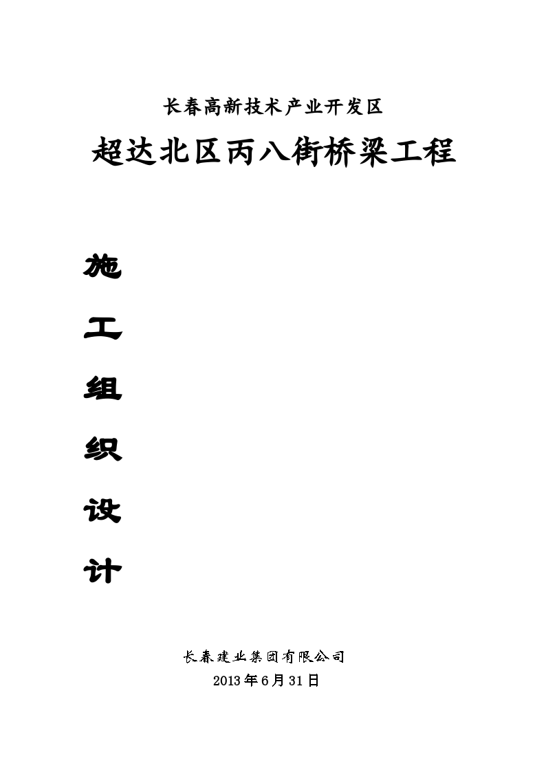 桥梁钻孔灌注桩基础工程施工组织设计(50页)Word-图一
