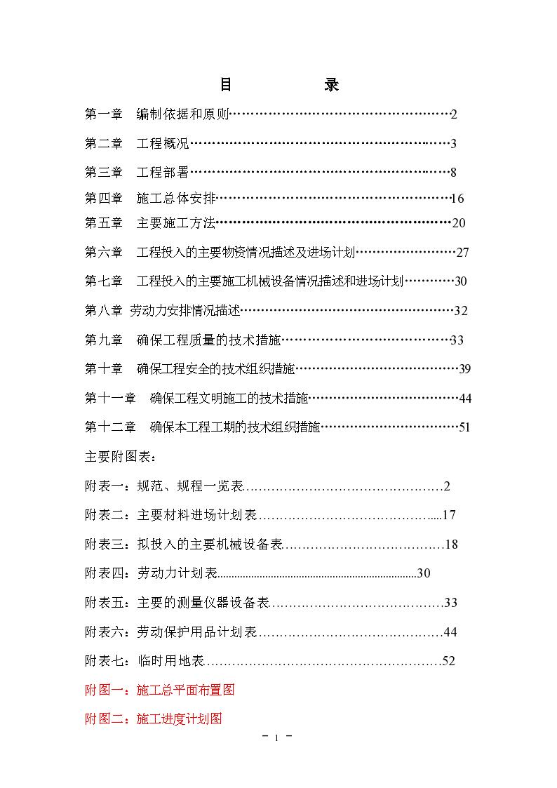 桥梁钻孔灌注桩基础工程施工组织设计(50页)Word-图二