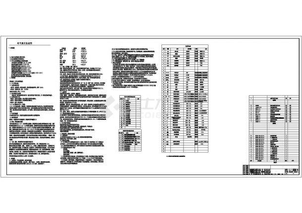 某大型医院配电系统设计cad全套电气施工图(2014年最新设计应用新规范)(含设计说明,含消防设计)-图一