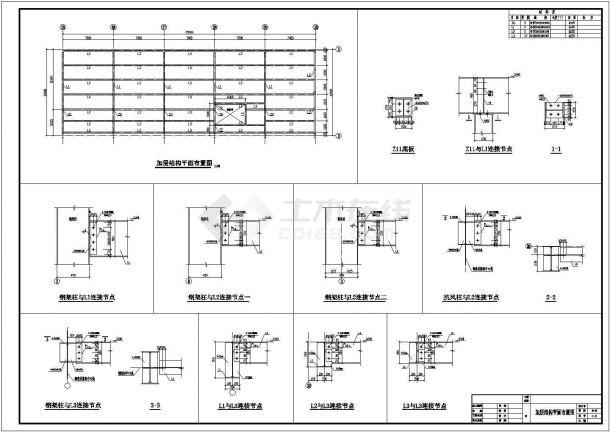某钢结构厂房加层结构设计全套cad图(含加层结构平面布置图)-图一