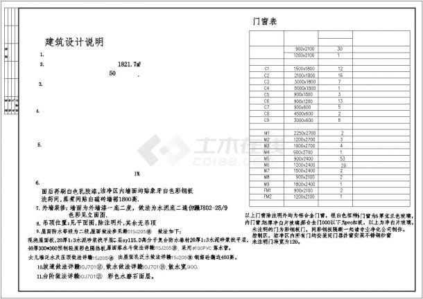 某中药饮片车间bob电竞app设计图纸(共3张)-图二