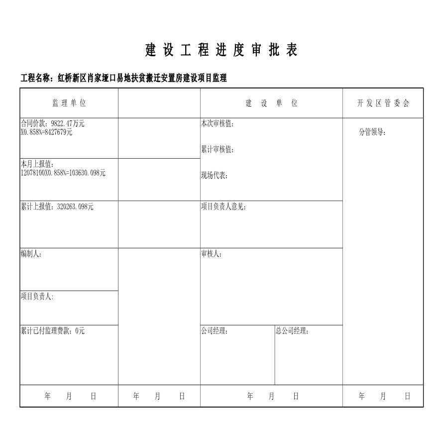 消防工程进度申报表贵州版本-图一