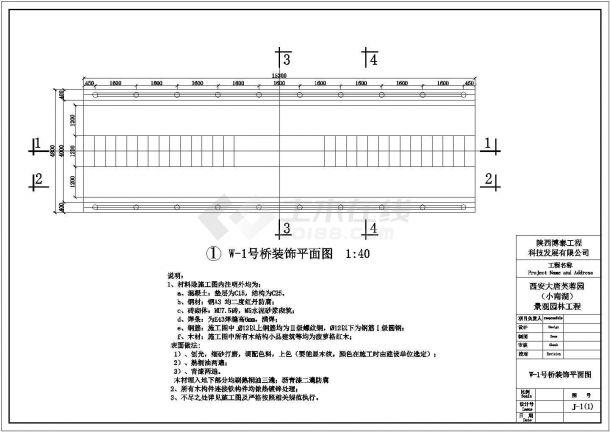 某精品园林景区景观桥全套施工设计cad图纸-图一