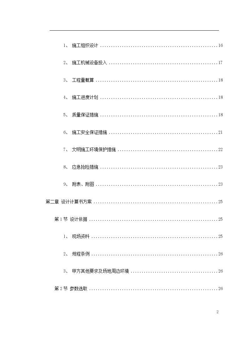 云南某科研大楼及配套工程建筑安装工程设计施工方案-图二