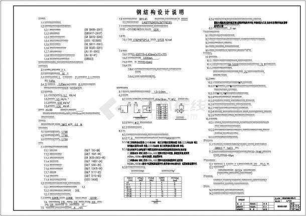 湖北德安府糖业有限公司详细建筑施工图-图一