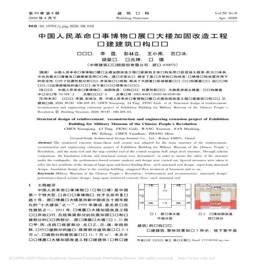 中国人民革命军事博物馆展览大楼加固改造工程扩建建筑结构设计-图一