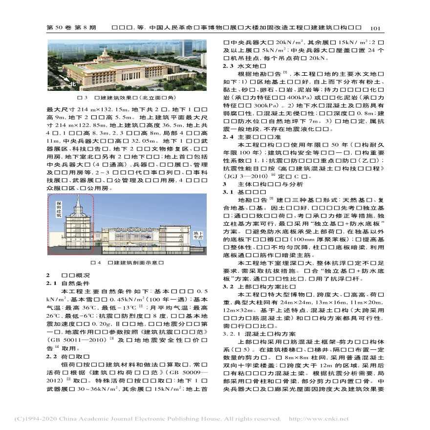 中国人民革命军事博物馆展览大楼加固改造工程扩建建筑结构设计-图二