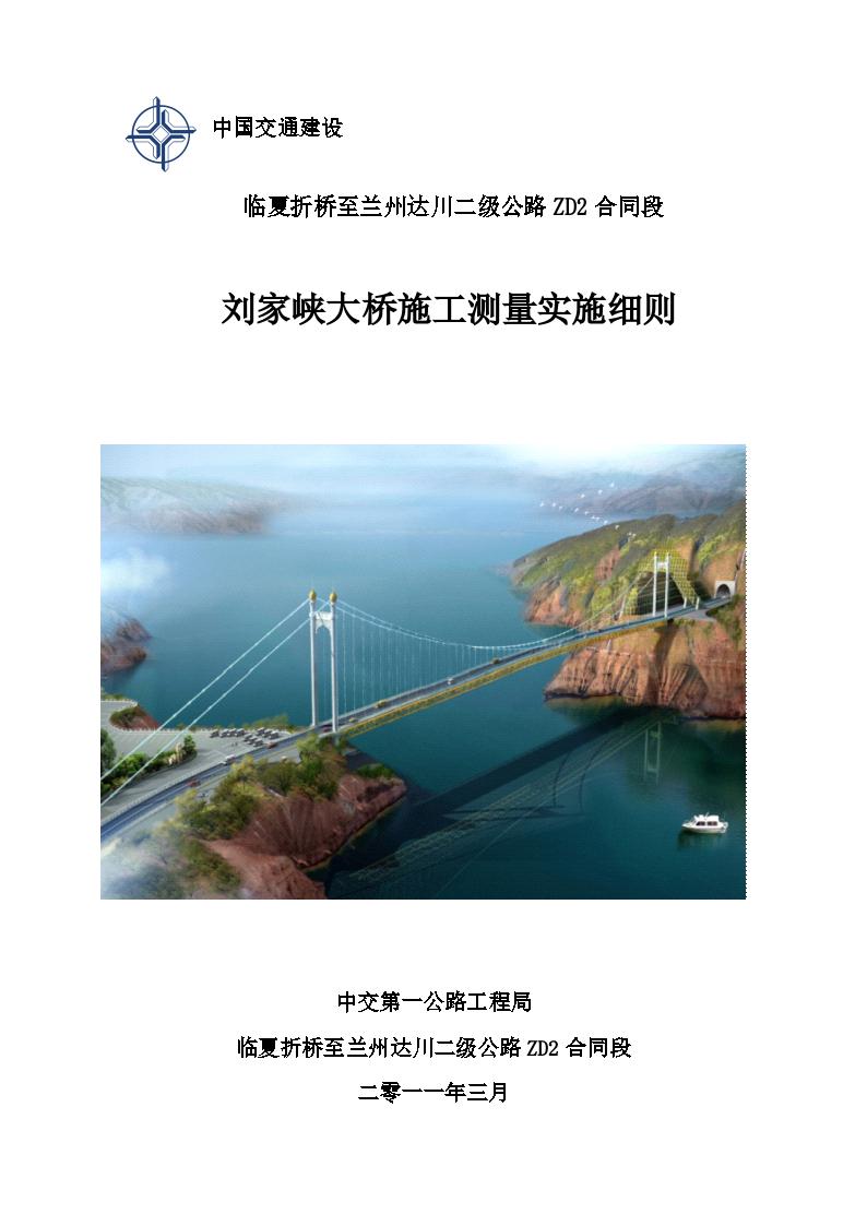 公路悬索特大桥施工测量实施准则-图一