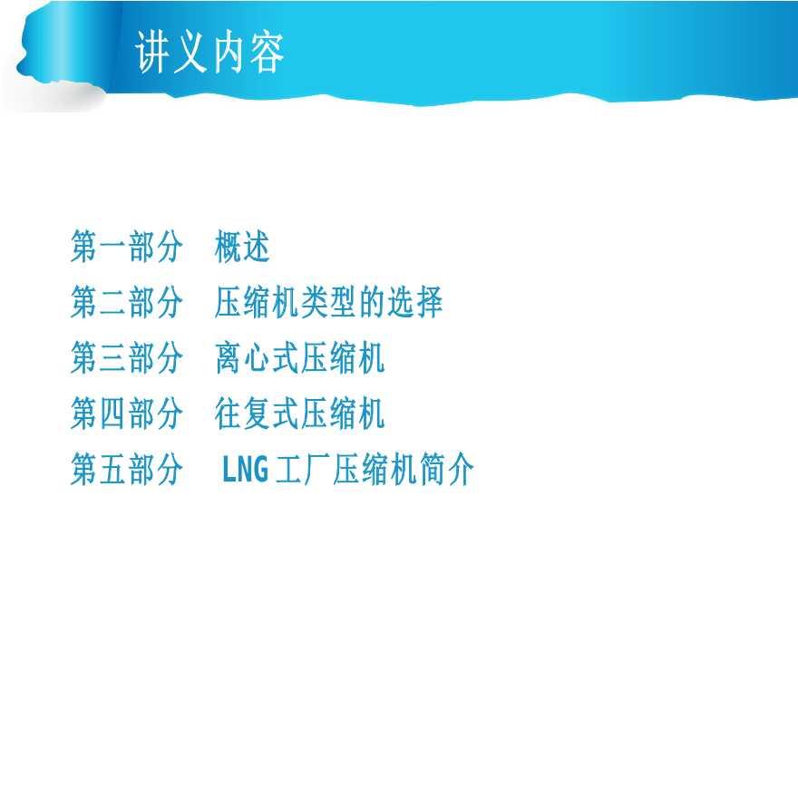 工程空压机培训资料PPT-图二