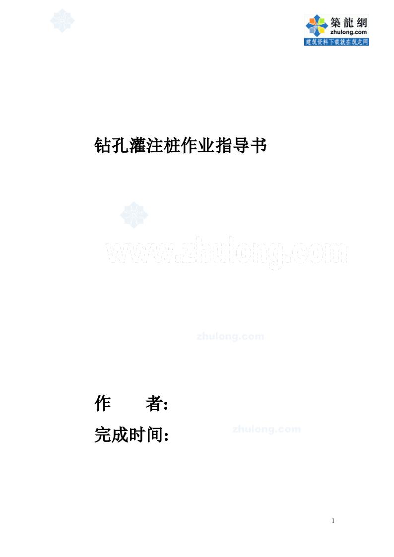 钻孔灌注桩基础施工监理作业指导书-图一