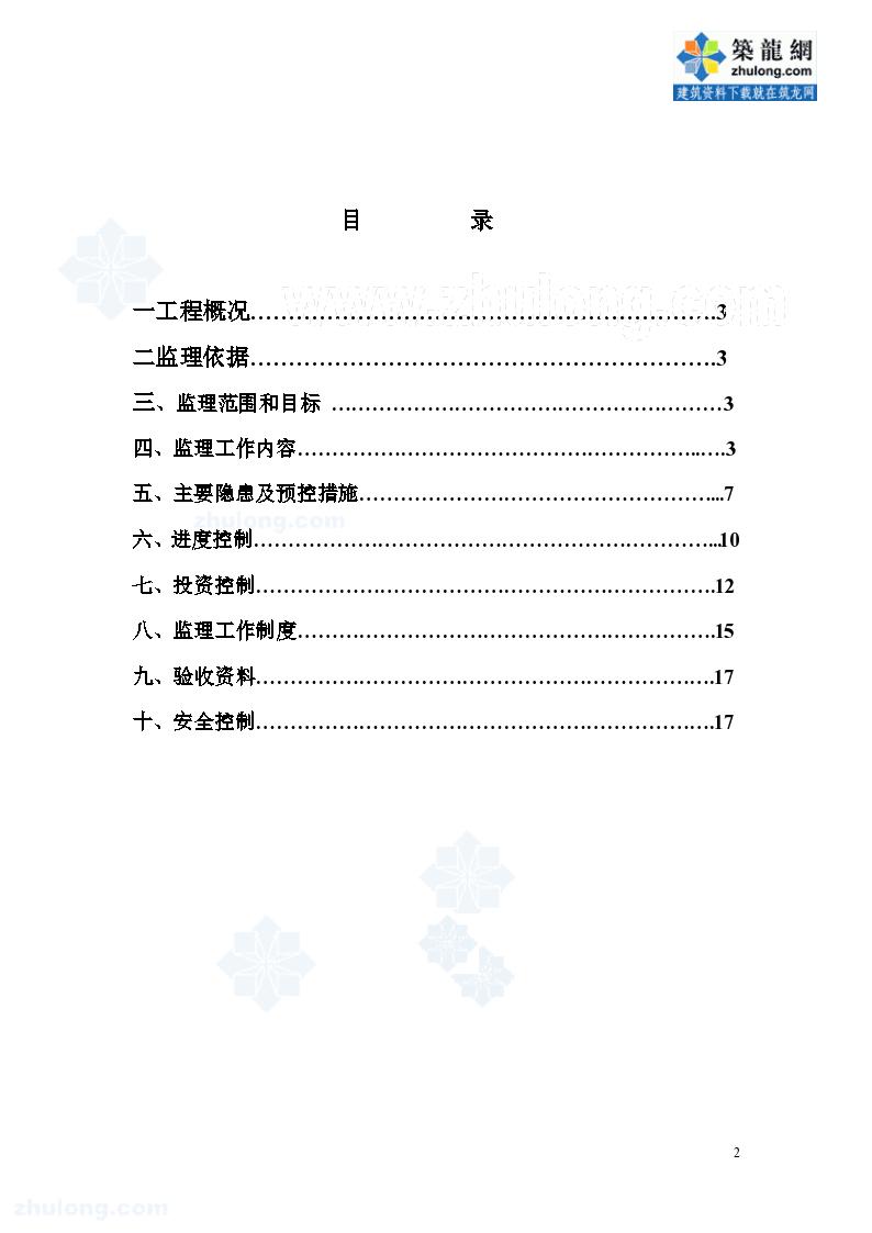 钻孔灌注桩基础施工监理作业指导书-图二