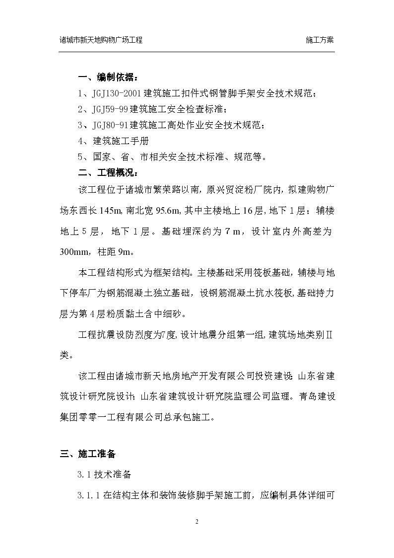 原兴贸淀粉厂院脚手架施工方案-图二