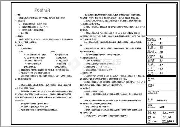 [广东]现代风格公交站及配套建筑施工图(含总平面图)-图一