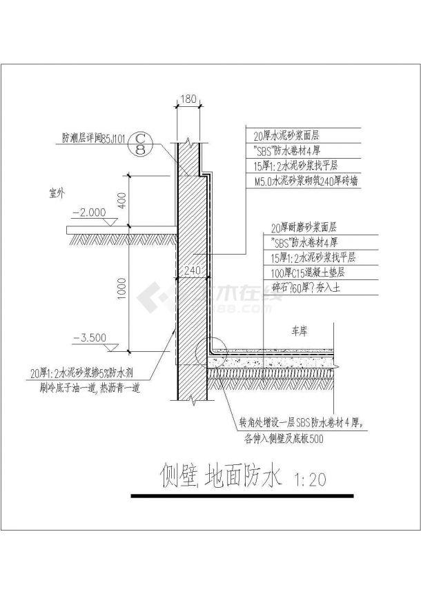防水设计_某地下防水及其他大样18个CAD图-图二