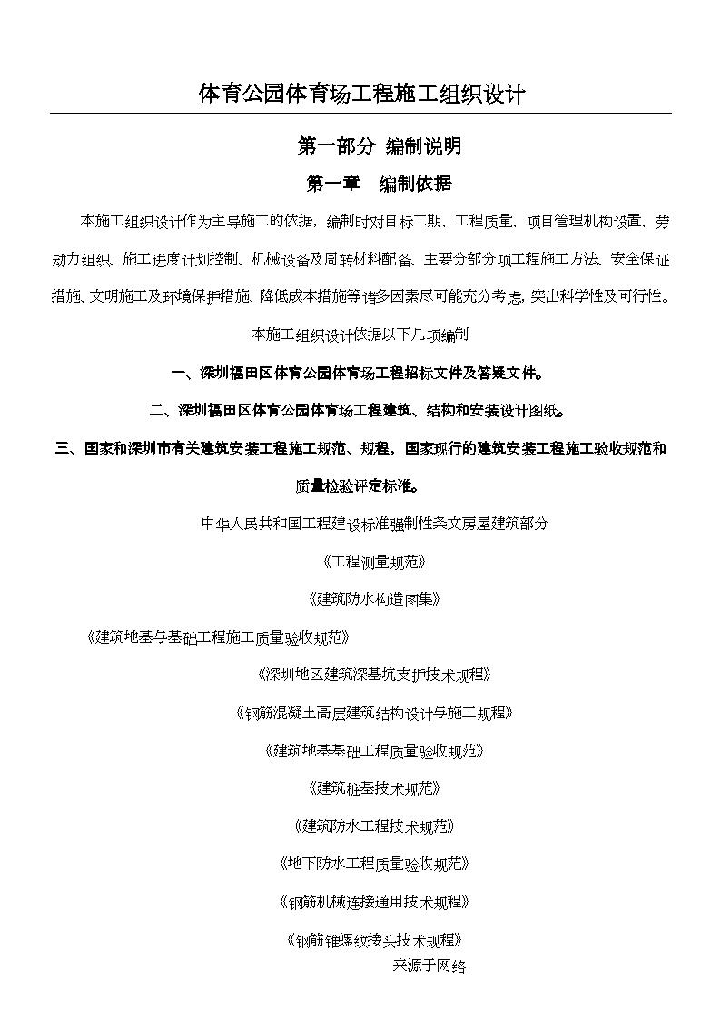 深圳市体育公园体育场工程组织设计施工方案-图一