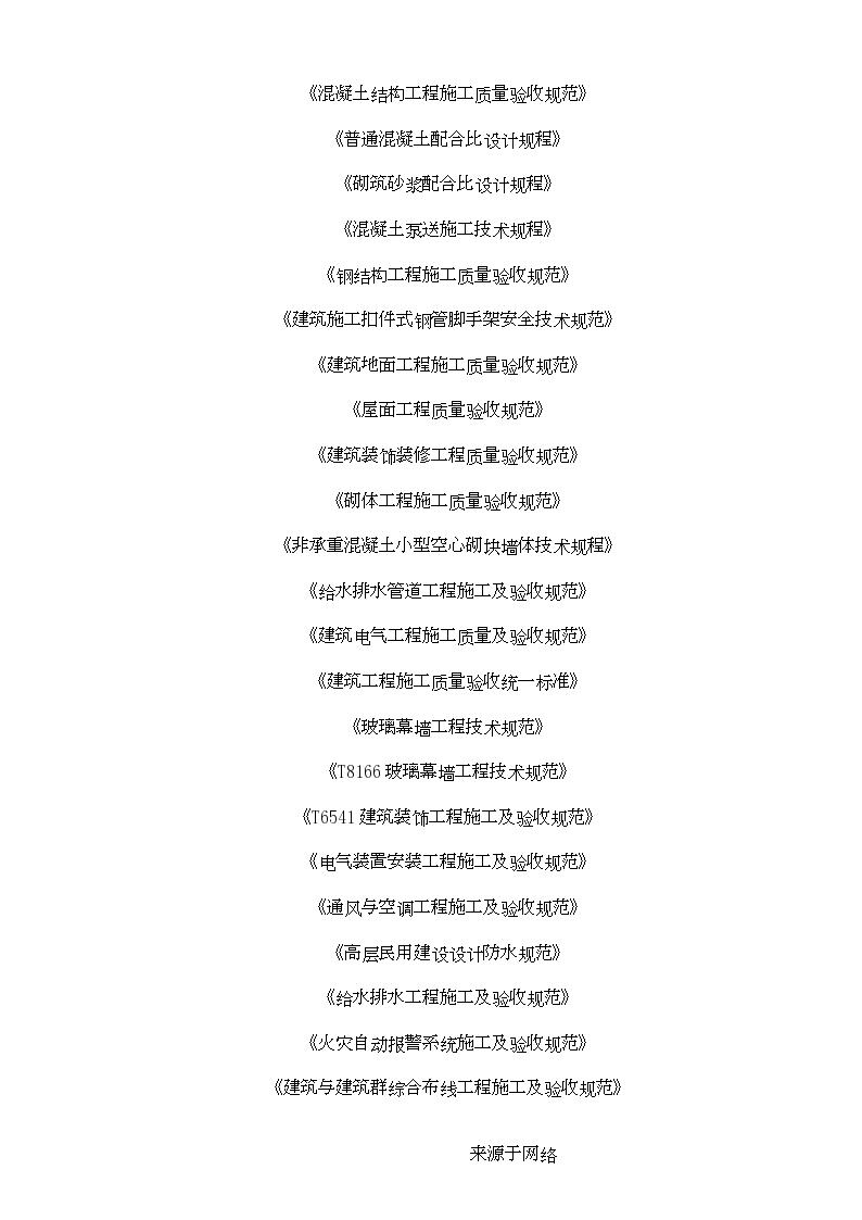 深圳市体育公园体育场工程组织设计施工方案-图二
