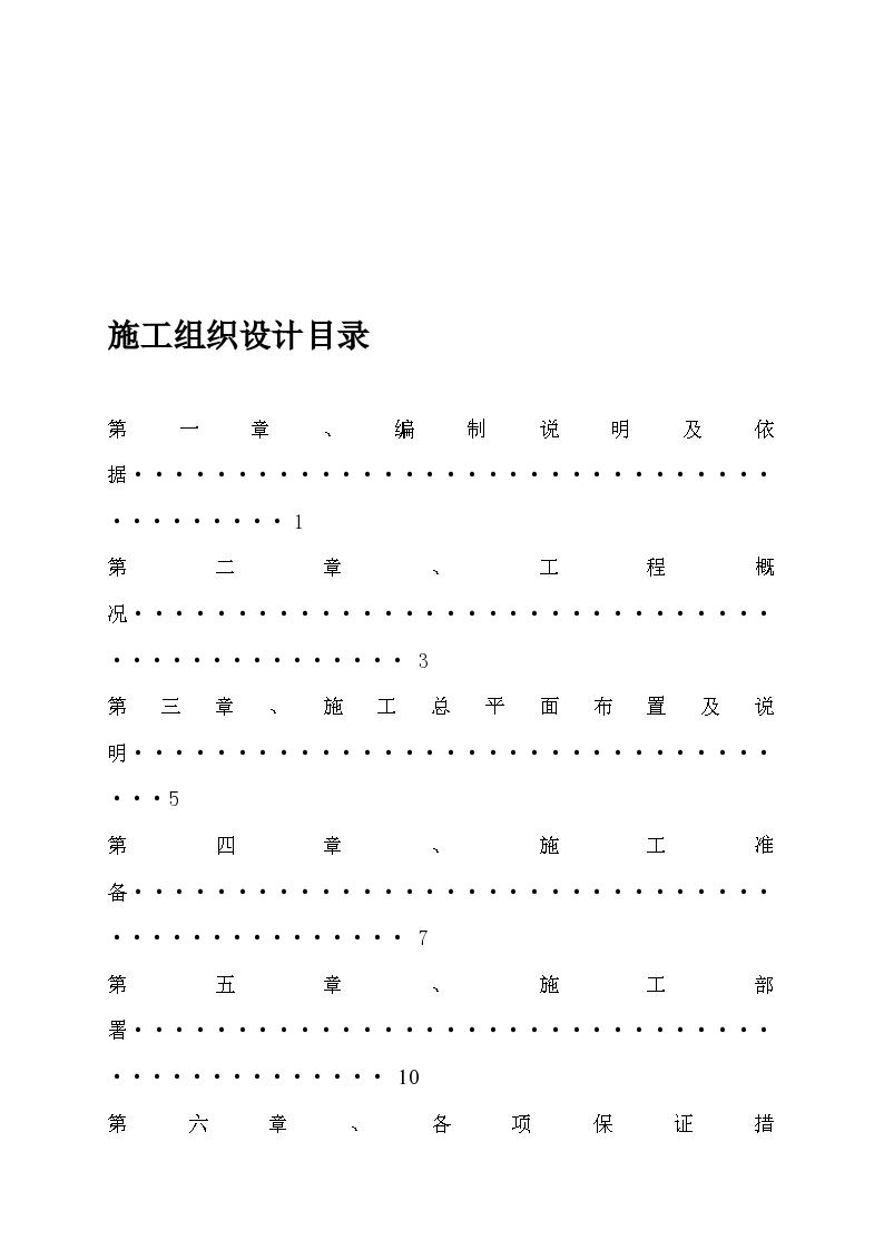 上海市万达广场厕所改造工程组织设计施工方案-图一