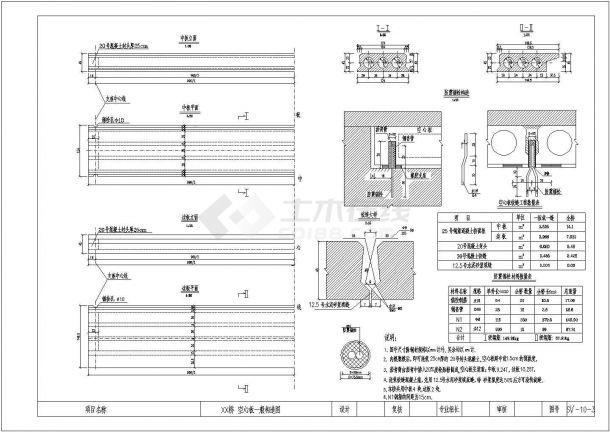 某工程10m跨钢筋砼空心板拱桥设计cad全套施工图-图一