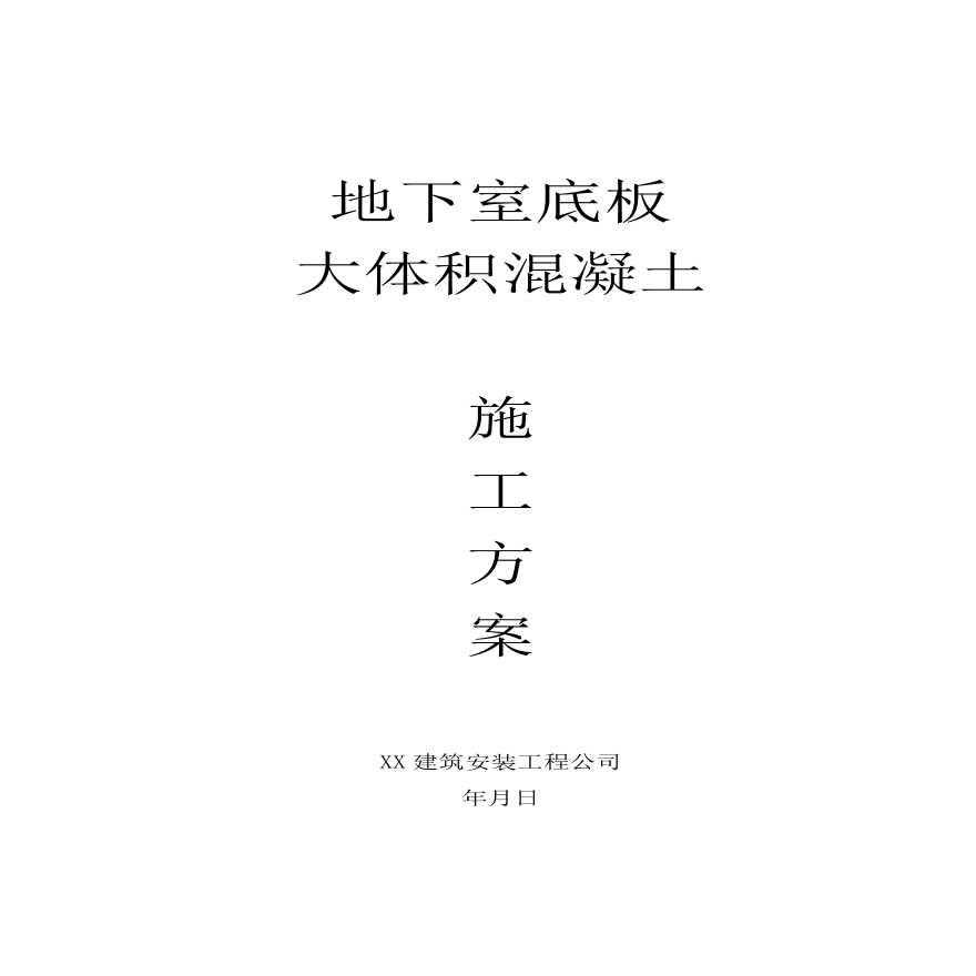 北京某20095平方米住宅地下室底板大体积混凝土方案-图一