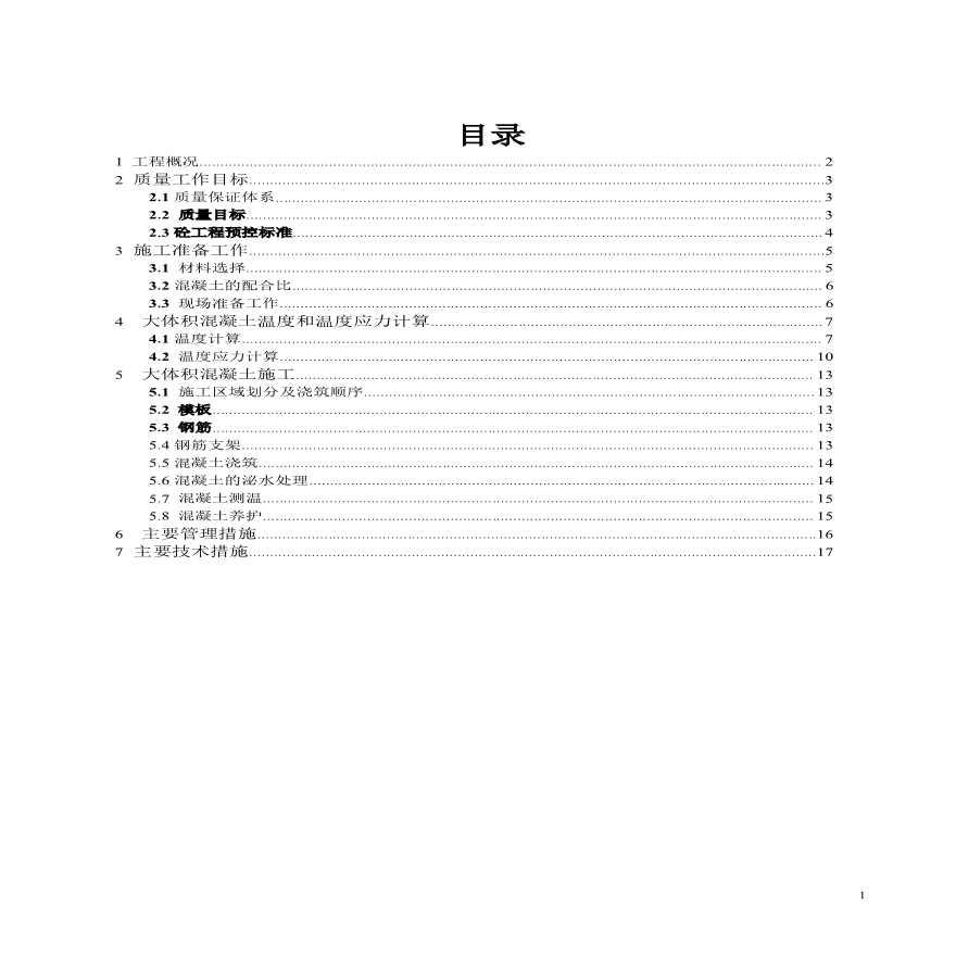 北京某20095平方米住宅地下室底板大体积混凝土方案-图二
