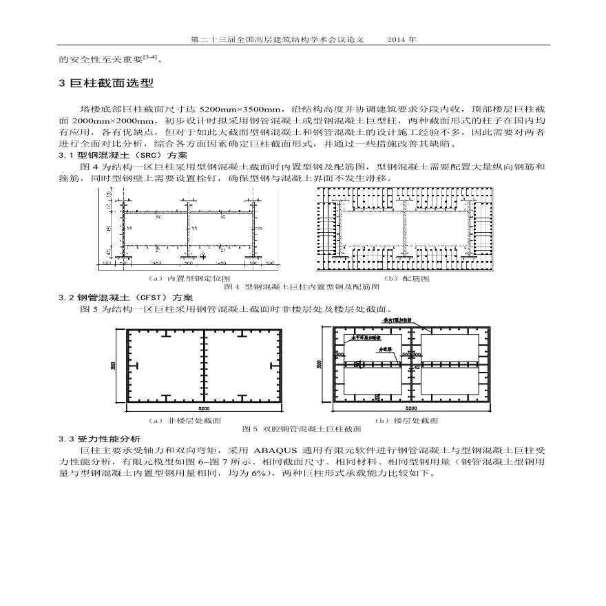 超大截面矩形钢管混凝土柱结构设计-图二