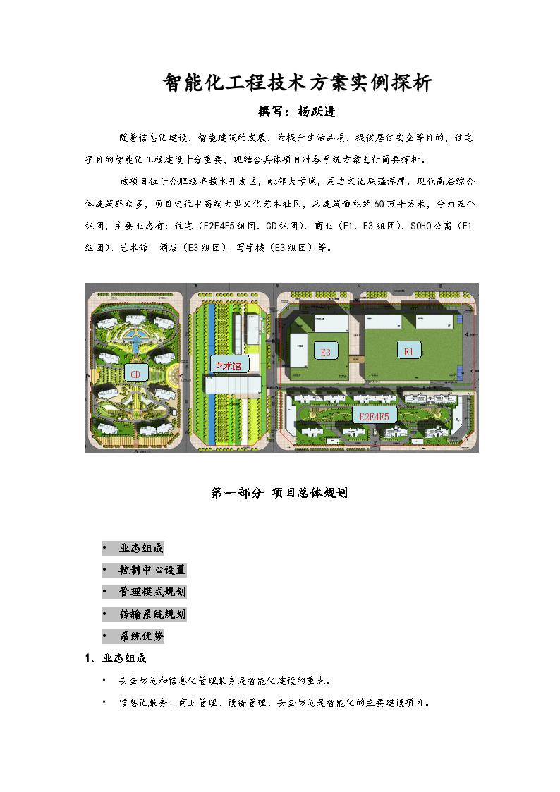 某市区智能化工程技术方案探析设计-图一