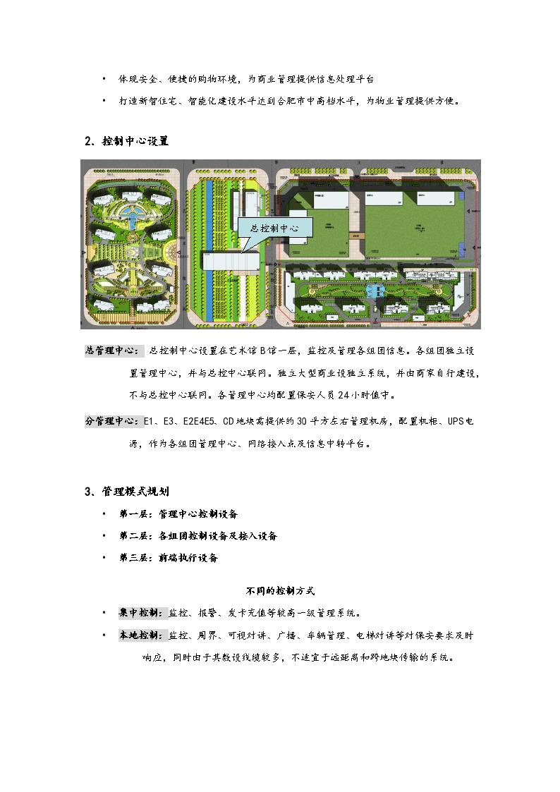某市区智能化工程技术方案探析设计-图二