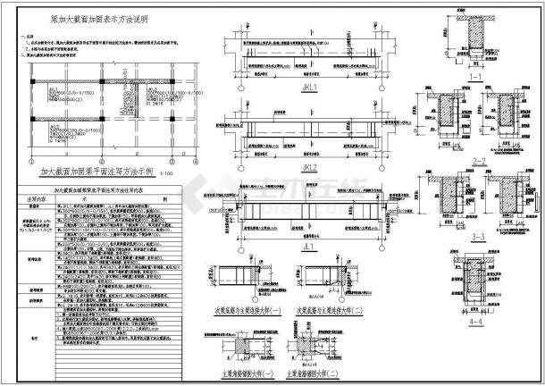 [广东]地上三层框架结构教学楼结构加固建筑设计施工图?-图一