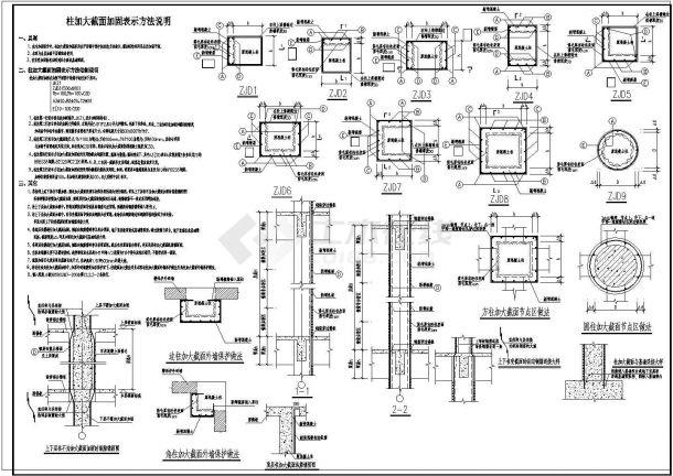 [广东]地上三层框架结构教学楼结构加固建筑设计施工图?-图二