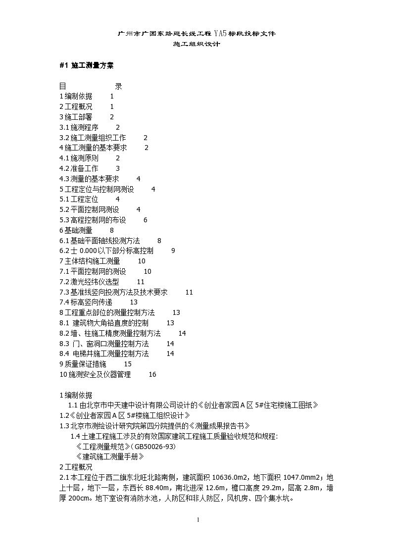 北京西二旗某工程详细施工测量方案-图一