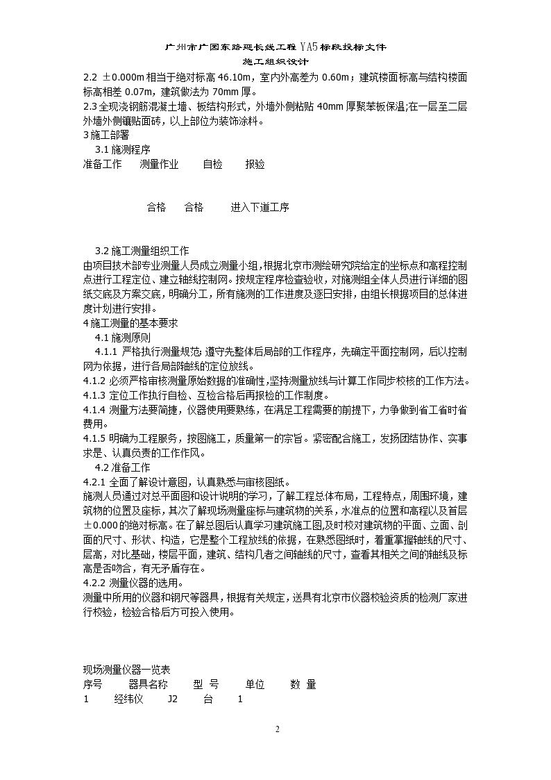 北京西二旗某工程详细施工测量方案-图二