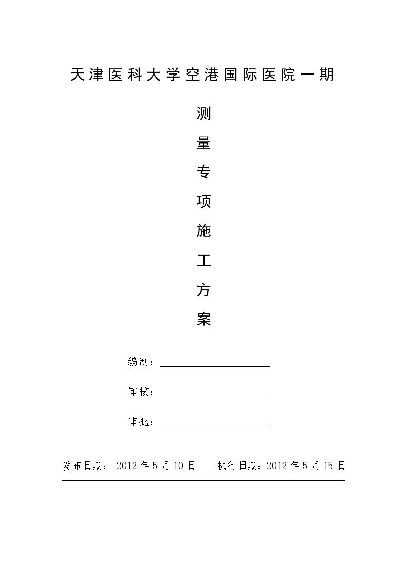 天津某医院工程测量专项施工方案-图一
