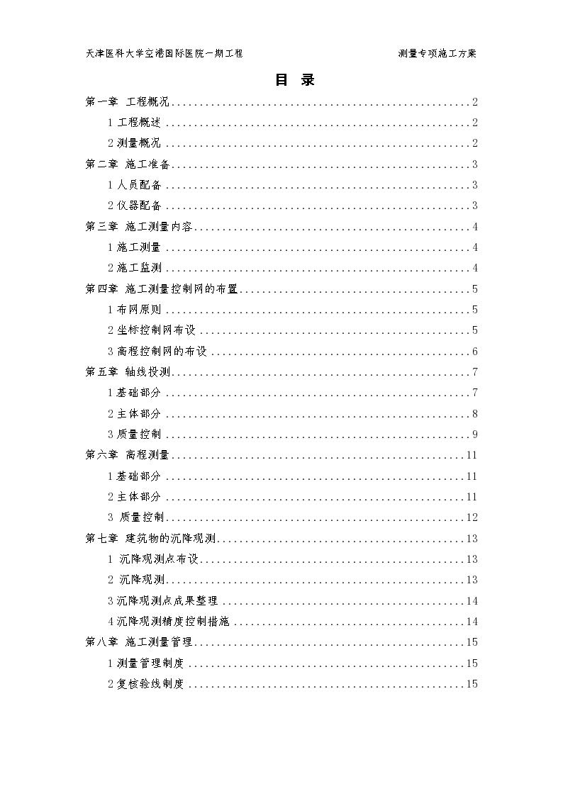天津某医院工程测量专项施工方案-图二