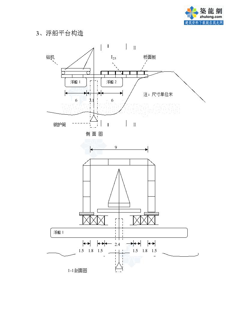 钻孔灌注桩浮船工作平台施工方案-图二