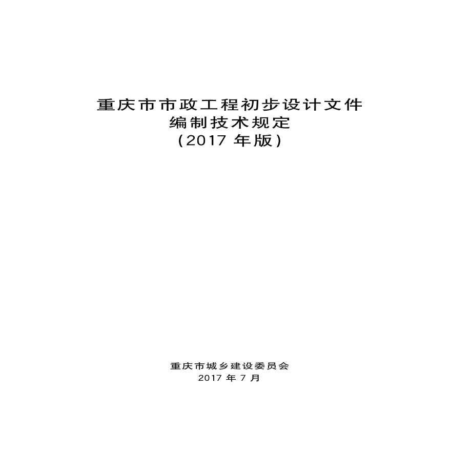 重庆市市政工程初步设计文件编制技术规定(2017年版)-图一