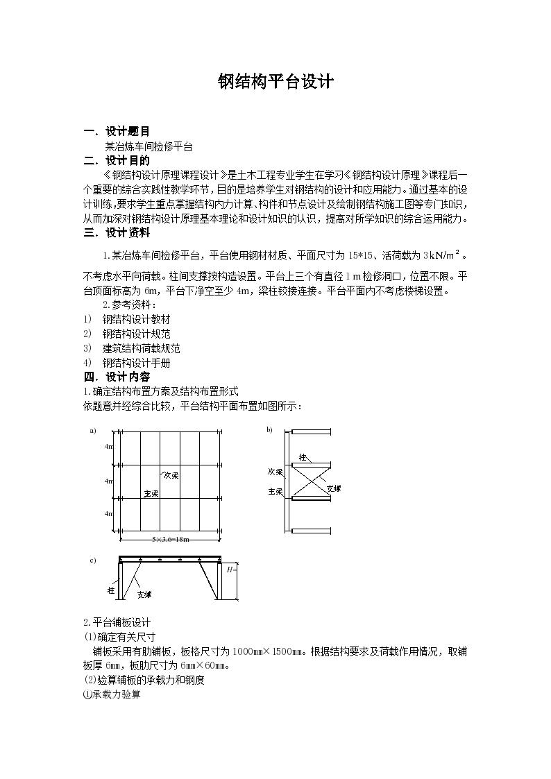 课程设计钢结构平台设计-图一