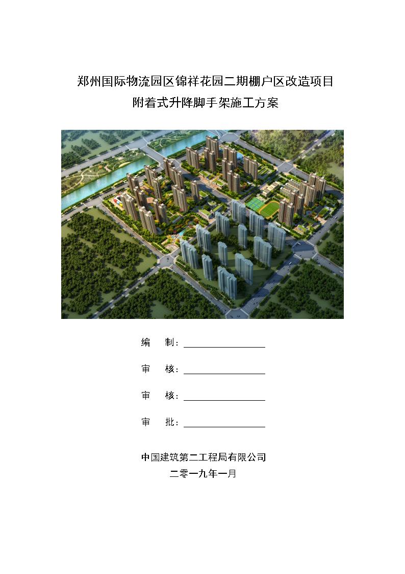 郑州棚改项目附着式升降脚手架施工方案-图一