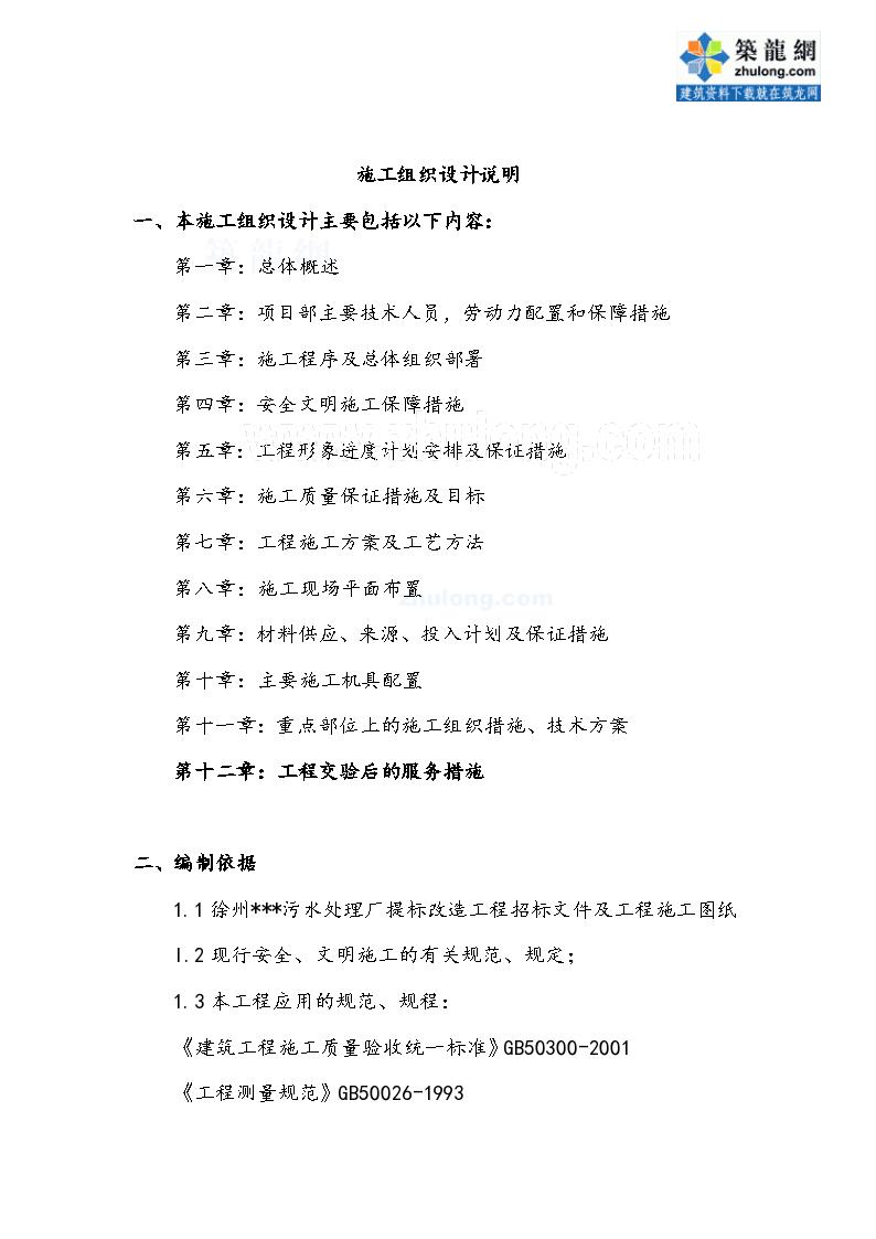 徐州某污水处理厂提标改造工程施工组织设计-图一