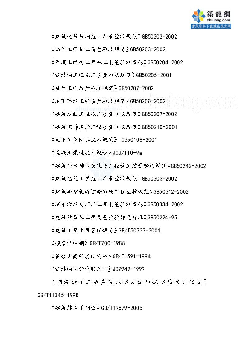徐州某污水处理厂提标改造工程施工组织设计-图二