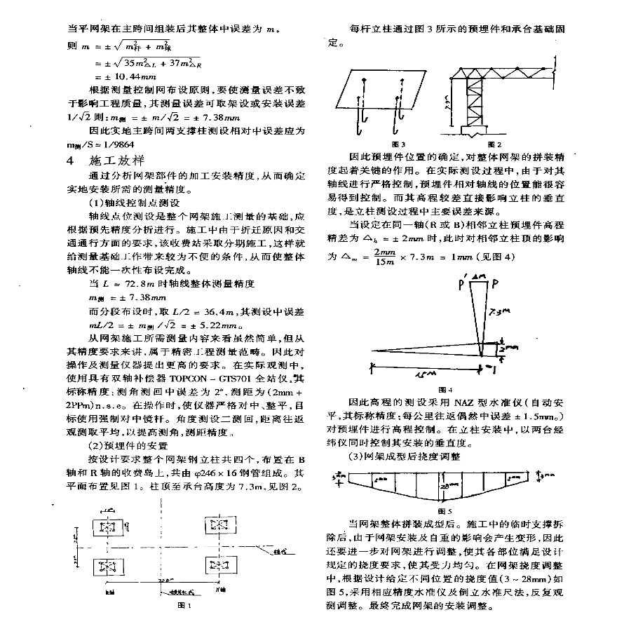 长跨度球形结点钢结构架施工测量-图二