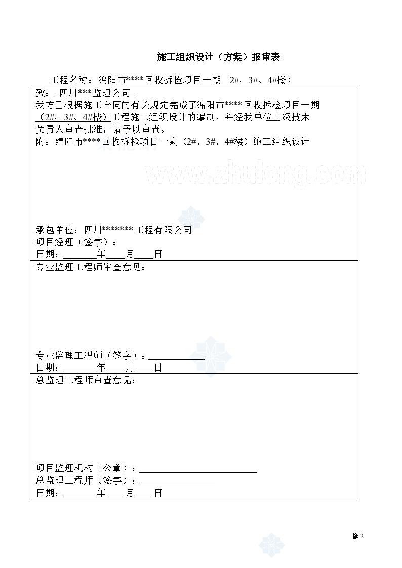 四川某报废汽车回收厂房钢结构工程施工组织设计-图二