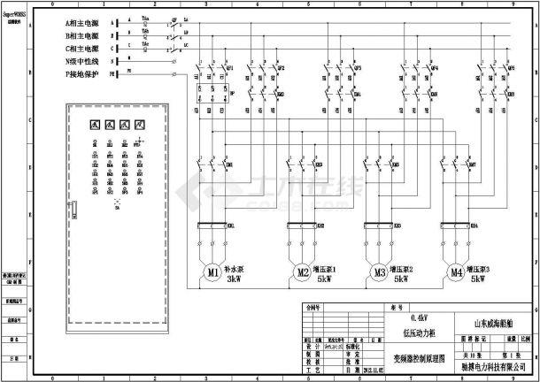 昆山某1台变频器控制4台水泵的轮换原理图-图一