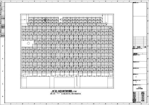 2MW屋顶分布式光伏发电全套cad图纸(含光伏基础布置图)-图一