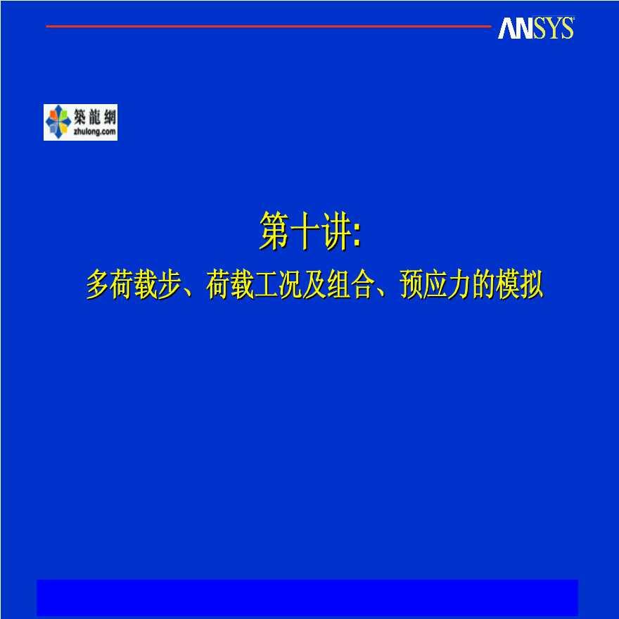 ANSYS讲义之多荷载、荷载工况及组合、预应力的模拟-图一