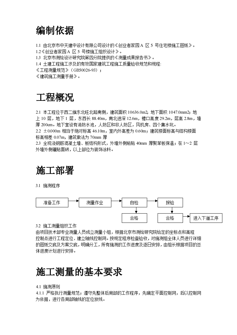 创业者家园区号楼施工测量组织设计方案-图二