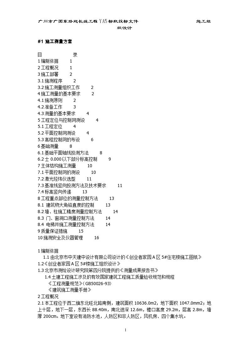 北京西二旗某工程施工测量组织设计方案-图一