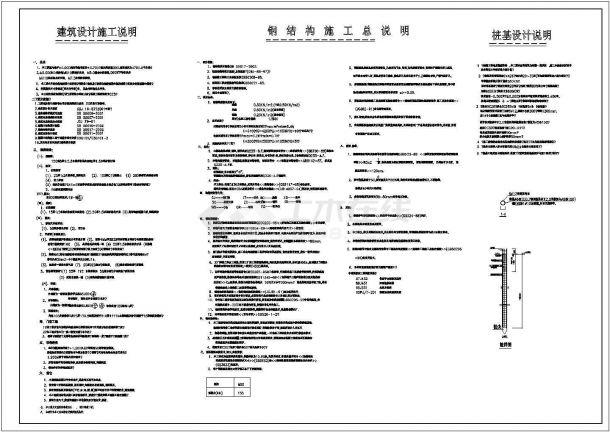 某单层混凝土结构主车间设计cad全套建筑施工图(含结构设计,含设计说明)-图一