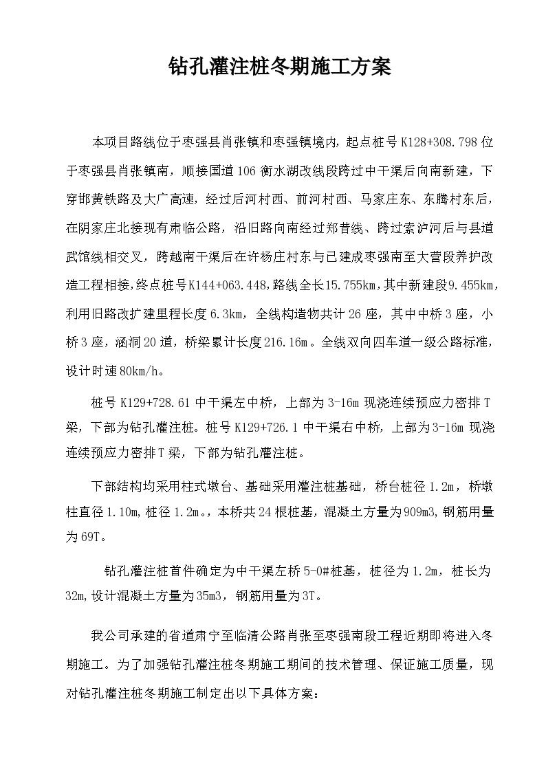 湖南钻孔灌注桩冬季施工具体方案-图二