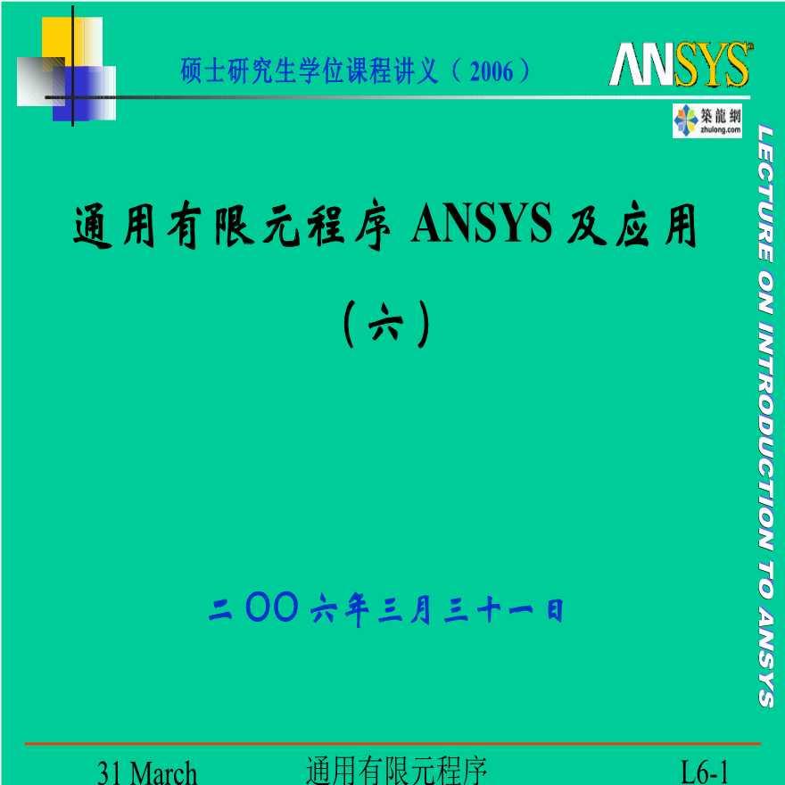 通用有限元程序ANSYS及应用第六讲PPT-图一