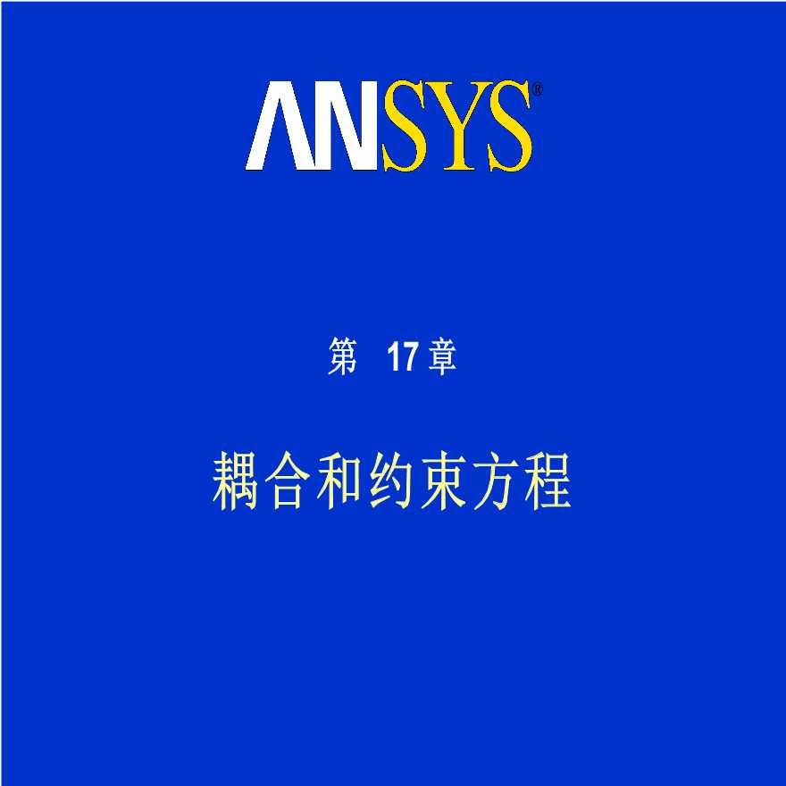 ANSYS—耦合及约束方程讲义-图一